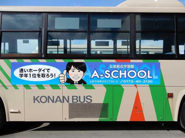 ついにバス広告にも登場しました!