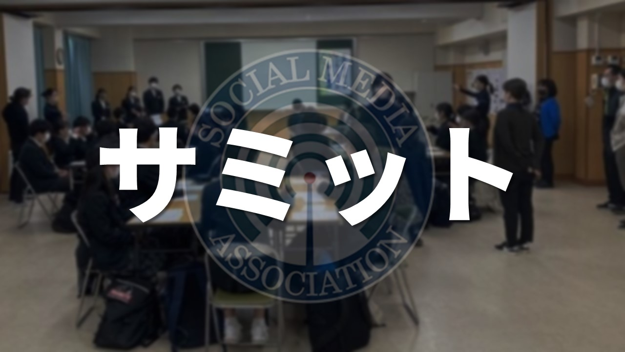 大阪府スマホサミット(第2回)が行われました!