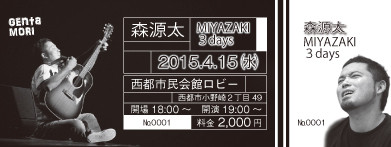 チケット(黒印刷見本)