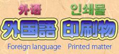 外国語印刷バナー