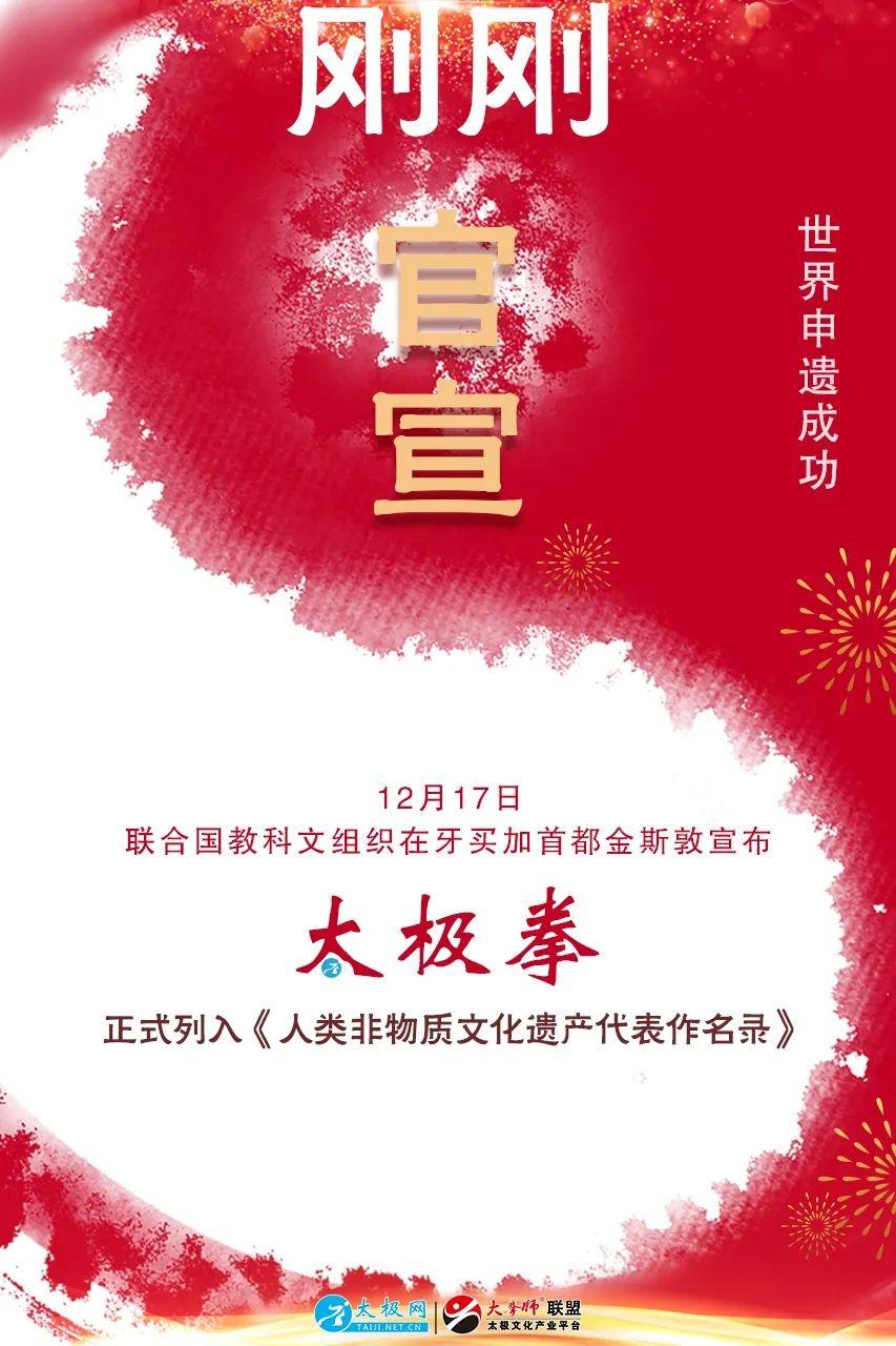 Le Tai Chi devient patrimoine culturel immatériel de l'humanité par l'UNESCO