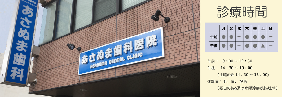 あさぬま歯科医院 外観
