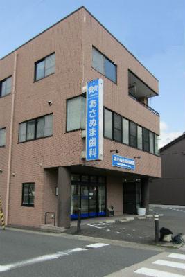 あさぬま歯科医院