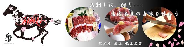 馬刺しに、握り。熊本県より直送の最高品質の馬肉を是非ご堪能くださいませ。