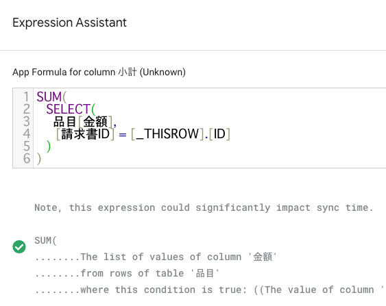 「Expression Assistant」に式を入力する。