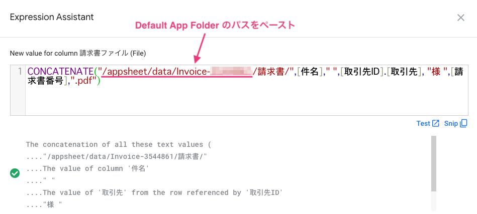 Default app folder のパスをペーストして、パスを完成させる。
