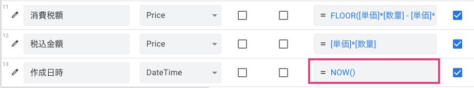 列TYPE「DateTime」のFORMULA に「NOW()」を設定する。