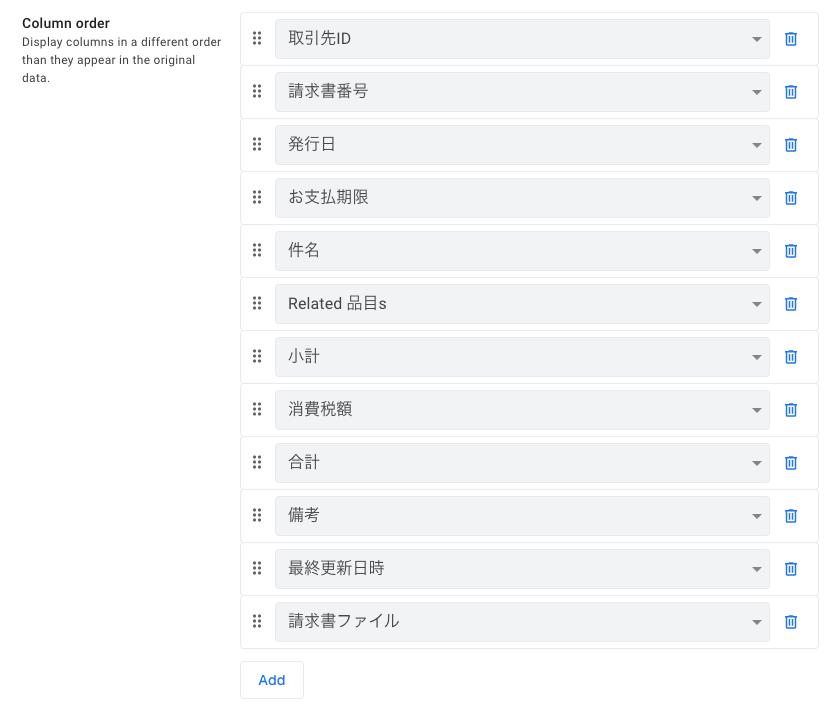 「請求書_Detail」ViewでColumn order を設定する。