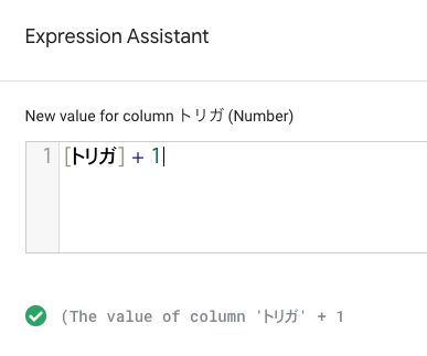 Set these columns の Expression Assistant を設定する。