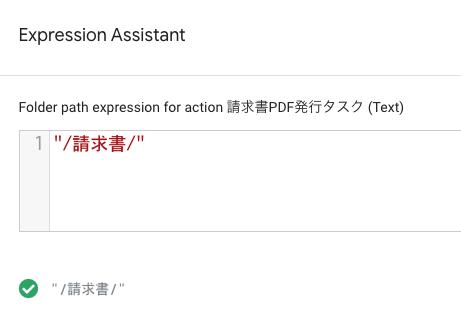 File Folder Path の Expression Assistant を設定する。