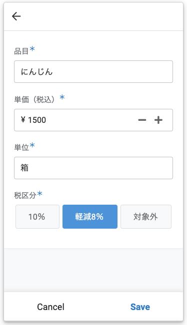 「品目マスタ」の入力フォーム。