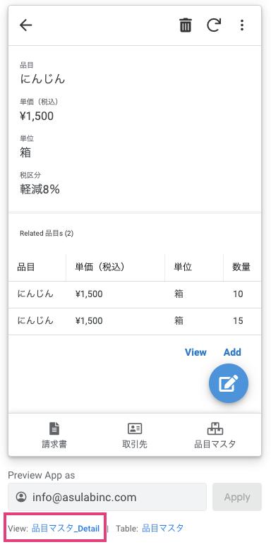 「品目マスタ_Detail」Viewを設定する。