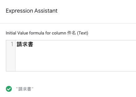 Expression Assistant を設定する。
