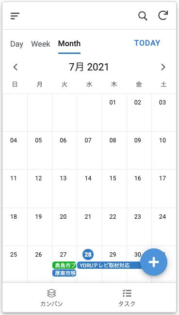 Calendar View を確認する。