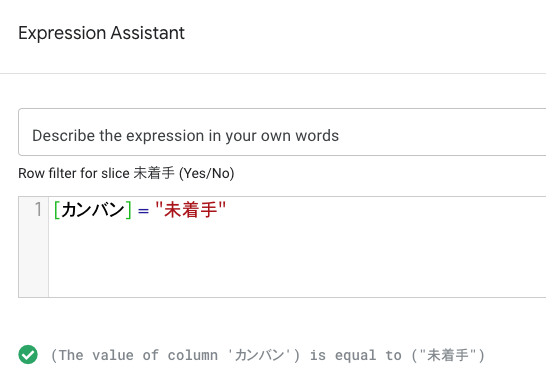 「未着手」のExpression Assistantを設定する。