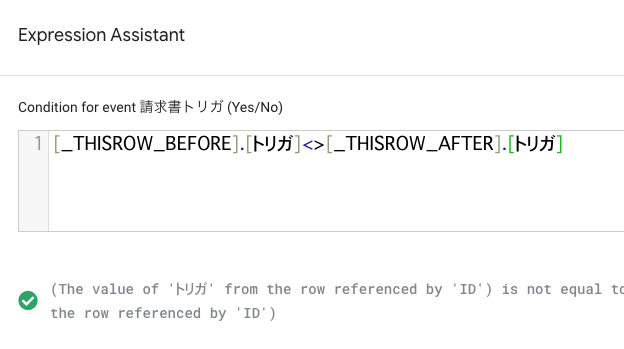Event の Condition の Expression Assistant を設定する。