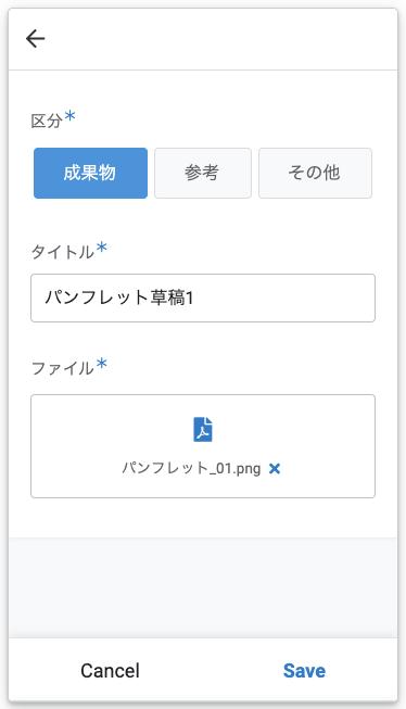 ファイルアップロードのForm画面を表示する。