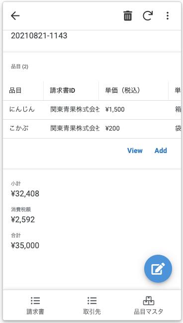 Virtual Column(仮想列)で合計金額を計算、表示ができる。
