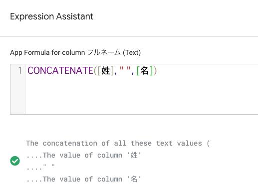 CONCATENATE関数を設定する。