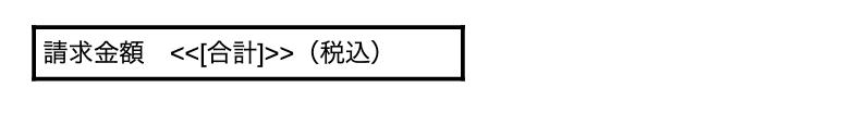 請求金額のタグを書く。
