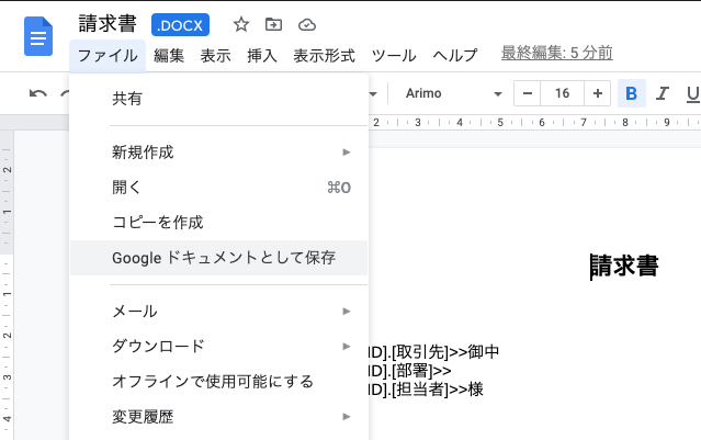 WordデータをGoogleドキュメントに変換する。