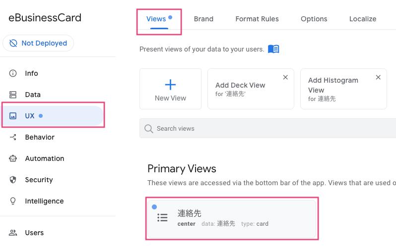 UXメニューからViewsタブを選択し、連絡先VIewを選択する。