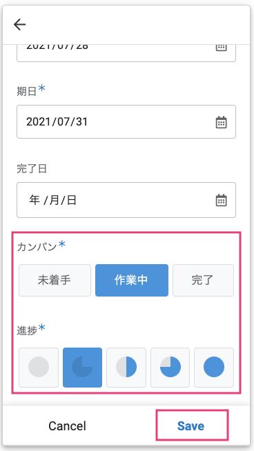 「カンバン」と「進捗」ボタンを選択して「Save」で保存する。