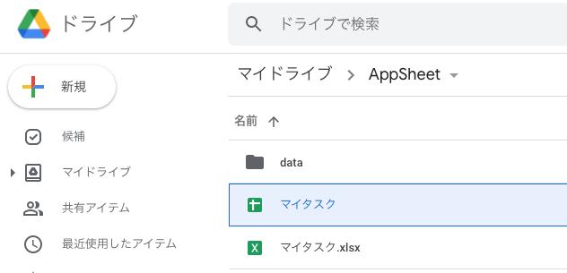 Googleスプレッドシートに変換して保存した。