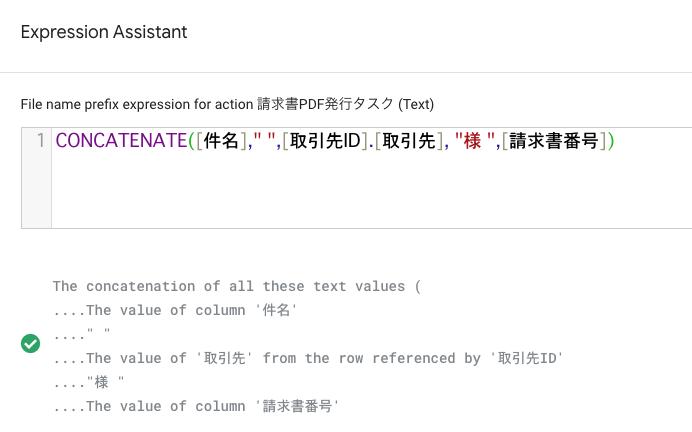 File Name Prefix の Expression Assistant を設定する。