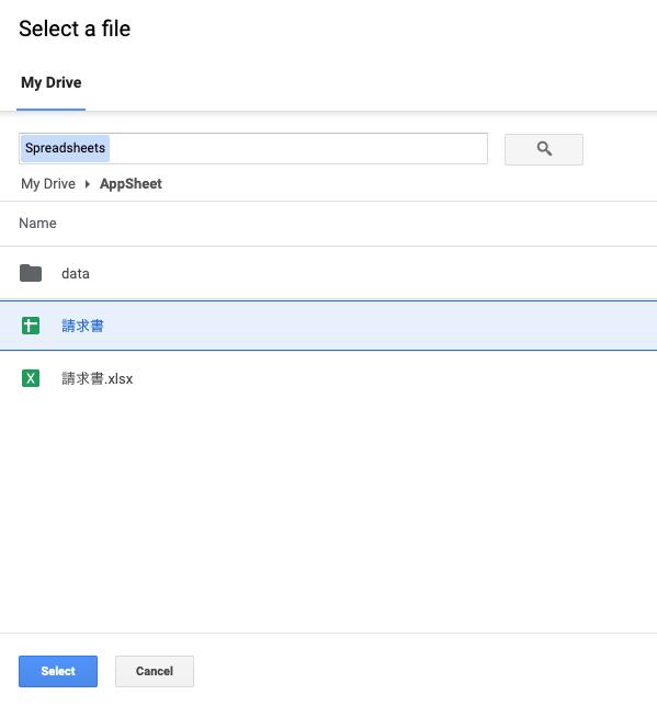 Googleスプレッドシートを選択する。