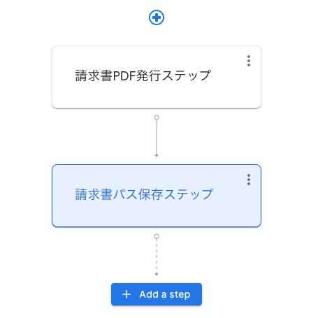 「請求書パス保存ステップ」をクリックして選択する。