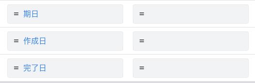「期日」「作成日」「完了日」のDisplay name を設定する。