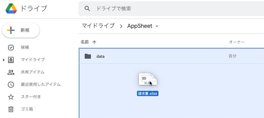 Googleドライブにエクセルのデータをアップロードする。
