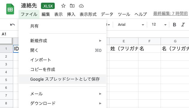 エクセルデータをGoogleスプレッドシートに変換する。