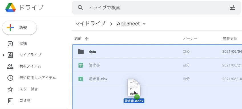 WordのデータをGoogleドライブにアップロードする。