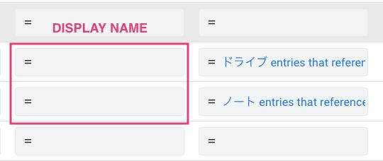 DISPLAY NAME の設定項目が見つかる。