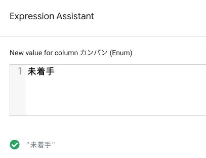 Expression Assistant に「未着手」を入力する。