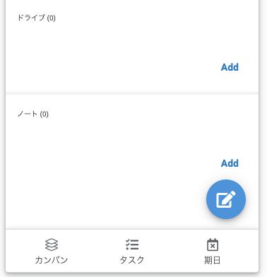 「タスク_Detail」を確認する。