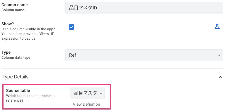 Type「Ref」を設定することにより、テーブル間のリレーションシップを設定する。
