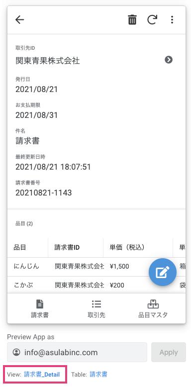 「請求書_Detail」Viewを設定する。