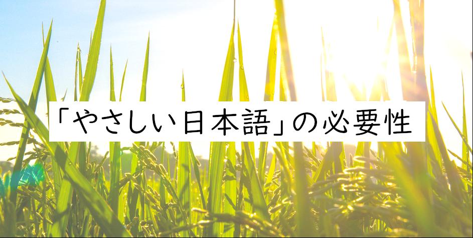 やさしい日本語の必要性