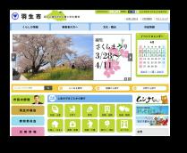 羽生市のホームページ