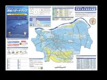 羽生市洪水ハザードマップ【利根川】