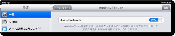 一般>アクセシビリティ>AssistiveTouch