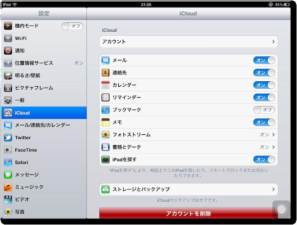 iPad:設定のiCloud設定
