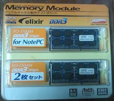 DDR3-1333 204pin DIMM (4GB 2枚組) W3N1333Q-4G