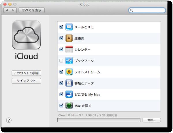 Mac:システム環境設定のiCloud設定