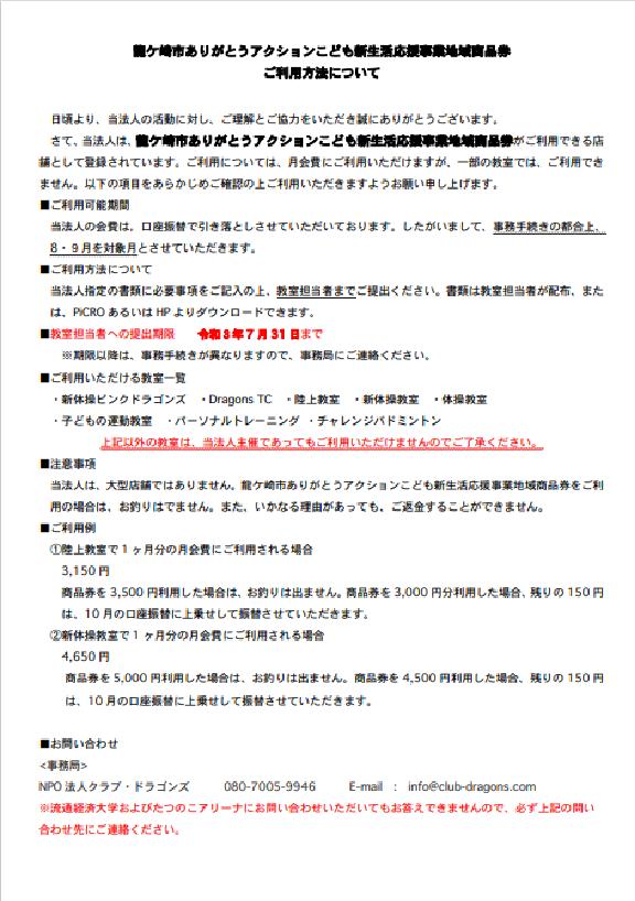 龍ケ崎市ありがとうアクションこども新生活応援事業地域商品券について