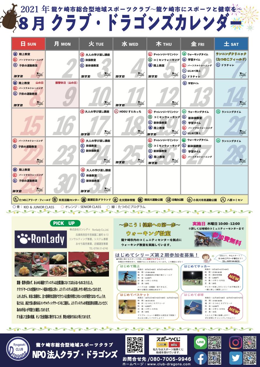 2021年8月クラブ・ドラゴンズカレンダー