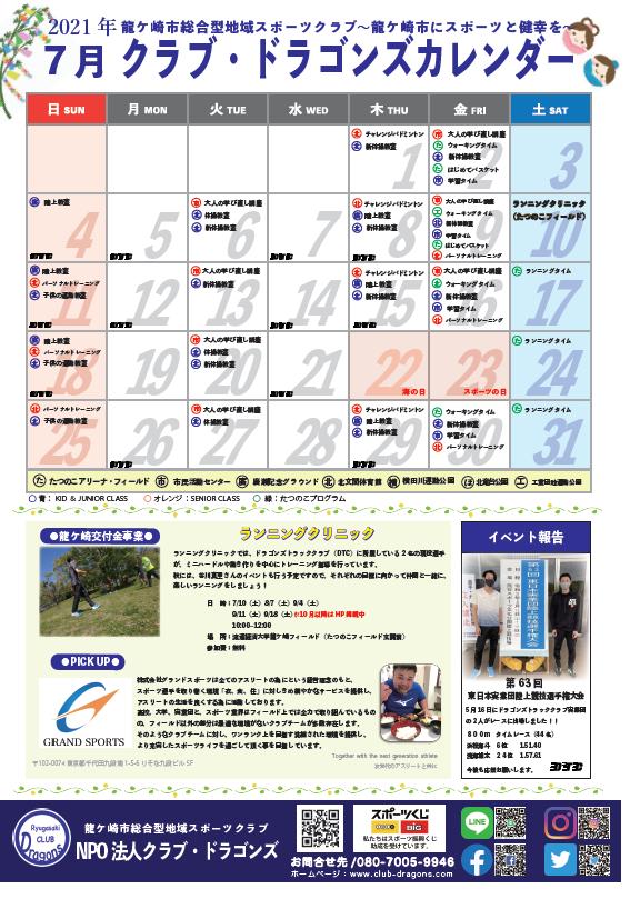 2021年7月クラブ・ドラゴンズカレンダー
